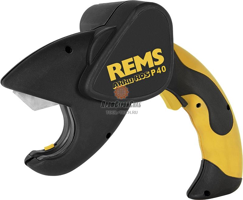 Аккумуляторные ножницы для пластиковых и металлопластиковых труб REMS Akku-ROS P 40 291310