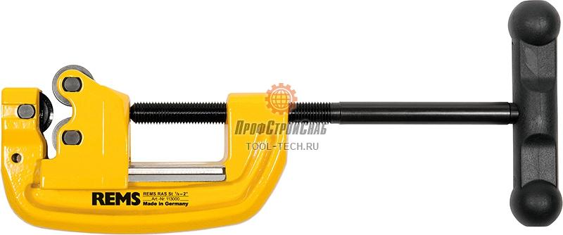 Труборез ручной для стальных труб Rems RAS St 1/8-2 113000